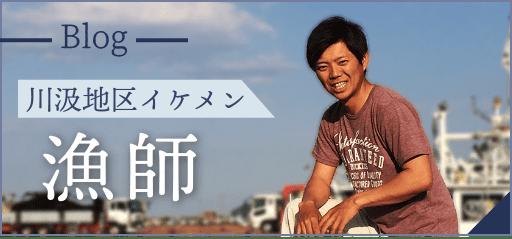 Blog 川汲地区イケメン漁師