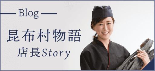 Blog 昆布村物語 店長Story
