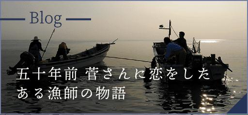 Blog 五十年前 菅さんに恋をしたある漁師の物語