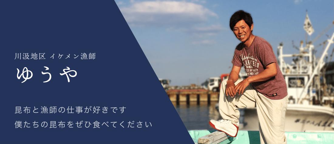 川汲地区 イケメン漁師 ゆうや 昆布と漁師の仕事が好きです 僕たちの昆布をぜひ食べてください