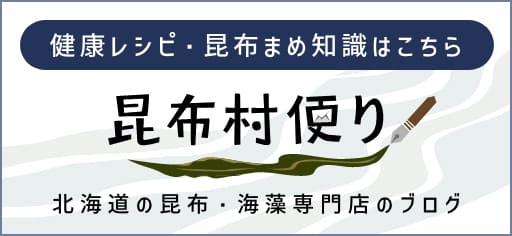 健康レシピ・昆布まめ知識はこちら 昆布村便り 北海道の昆布・海藻専門店のブログ