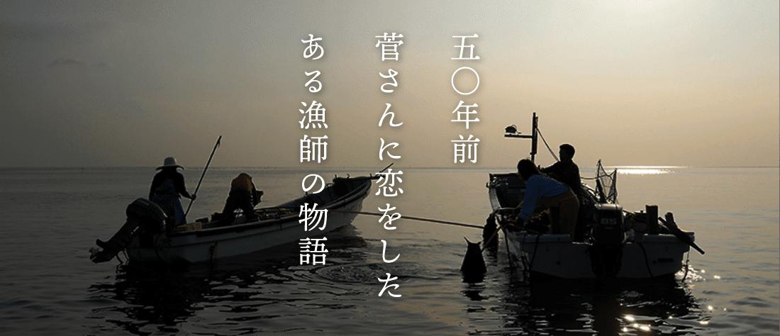 50年前 菅さんに恋をしたある漁師の物語