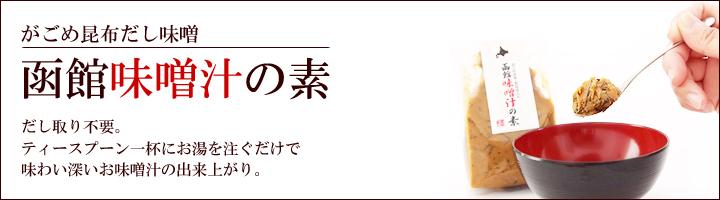函館味噌汁の素