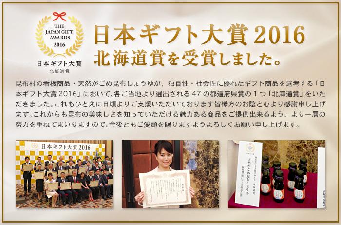日本ギフト大賞2016 北海道賞を受賞しました。