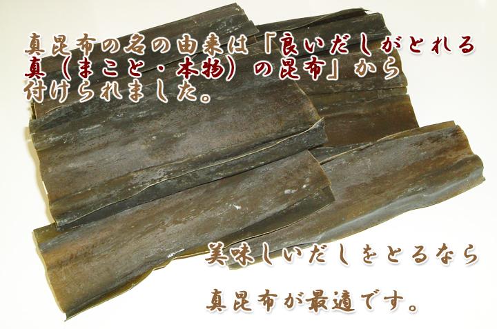 ≪業務用≫ 尾札部産白口浜 高級真昆布1kg