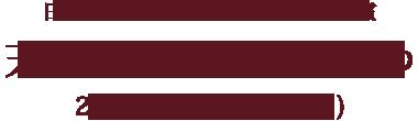 日本ギフト大賞2016 北海道賞 受賞 天然がごめ昆布しょうゆ 200ml / 648円(税込)