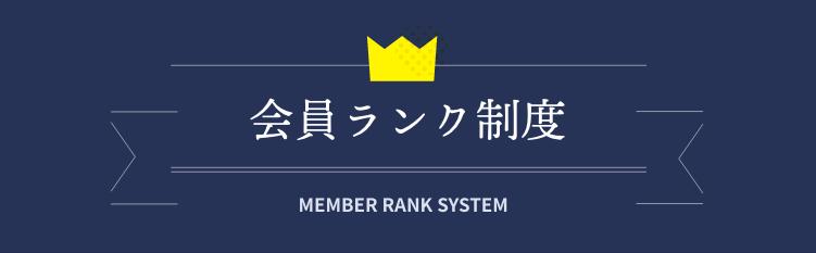 会員ランク制度