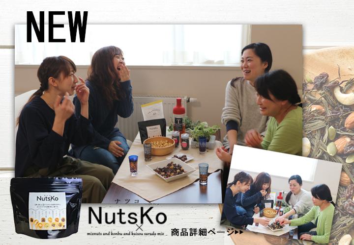 スーパーフード10種 ナッツと昆布が入った自然のおやつ ナツコ