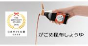 がごめ昆布しょうゆ 北海道産丸大豆小麦使用